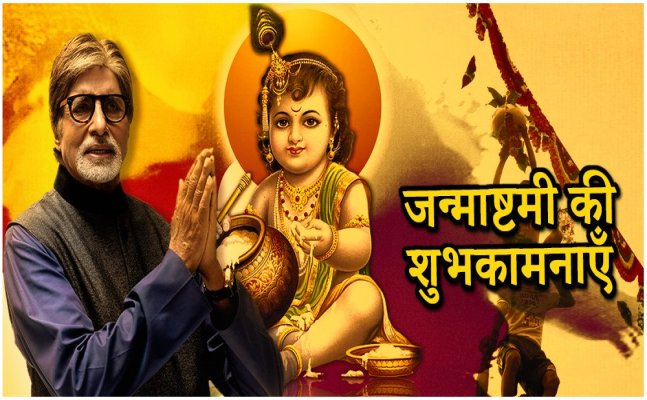 Big B, Aamir Khan, Sonam Kapoor; Celebs share Janmashtami wishes