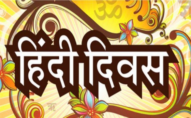 Hindi Diwas- Facts you probably didn`t know about Hindi