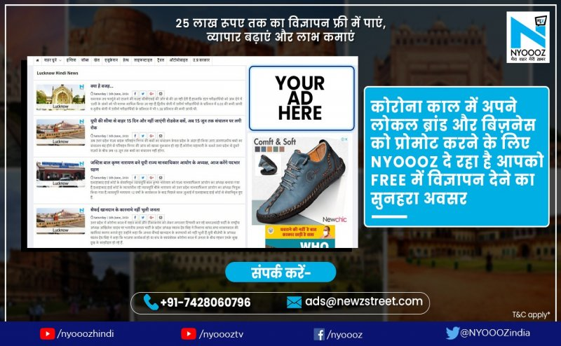 NYOOOZ offers free Ad spaces worth 25 lac to support distressed local businesses in small cities