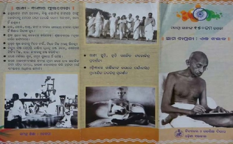 Was Gandhiji's death 'accidental sequence of events' or he was shot dead by Godse? Changing history!
