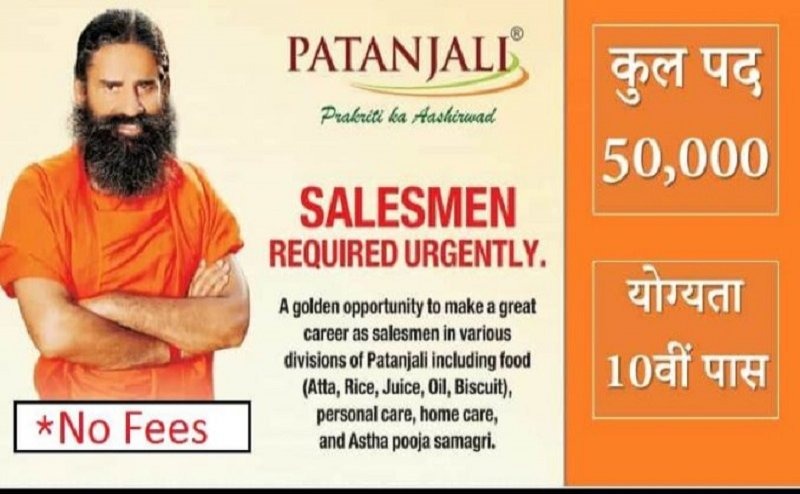 Last day to apply, Baba Ramdev`s Patanjali is recruiting for 50,000 posts